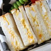 簡単おかずのシンプルな卵サンド弁当レシピ!詰め方も合わせて紹介