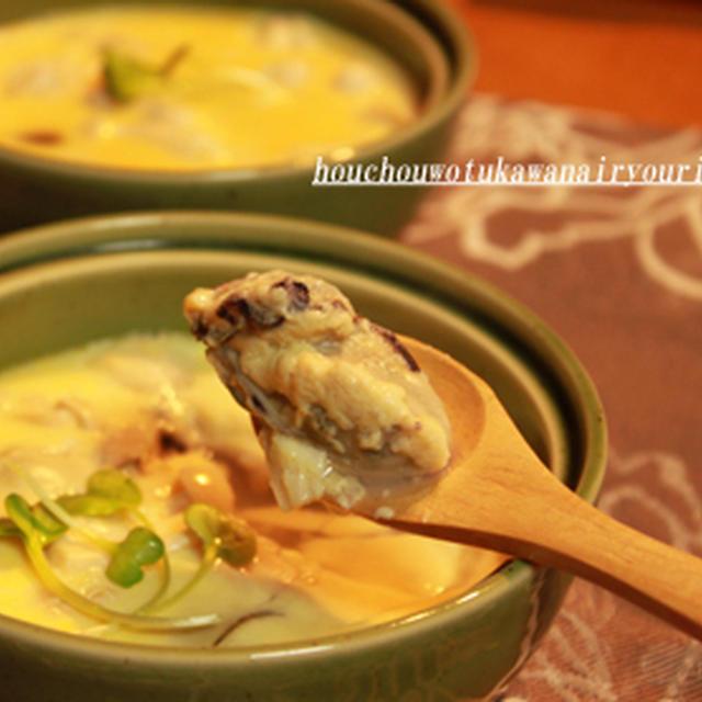 牡蠣の茶碗蒸しを簡単に作ってみよう 《包丁を使わない料理》
