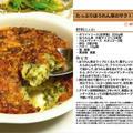 たっぷりほうれん草のサク!フワ〜スフレ 2011年のクリスマス料理3 -Recipe No.1094-