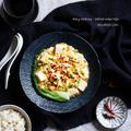 たっぷり生姜の塩麻婆豆腐・オイスター風味