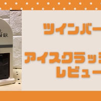 【ツインバード アイスクラッシャーレビュー】コスパ最強!クラッシュアイスが簡単に作れます!