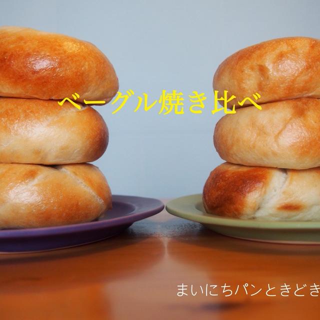 ベーグル焼き比べ!春よ恋vsスーパーキング!オーバーナイト製法