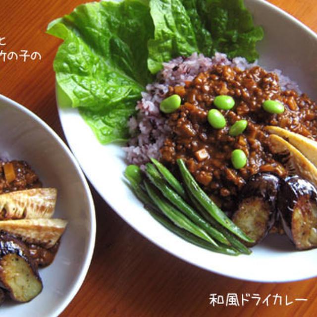 黒米と竹の子の【噛むドライカレー】