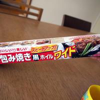 里芋の黒ホイル焼き