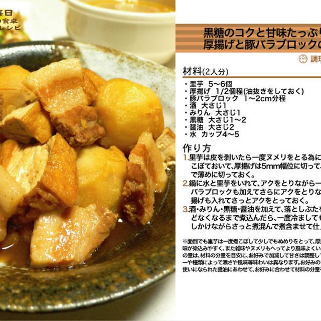 黒糖のコクと甘味たっぷり里芋と厚揚げと豚バラブロックの煮もの