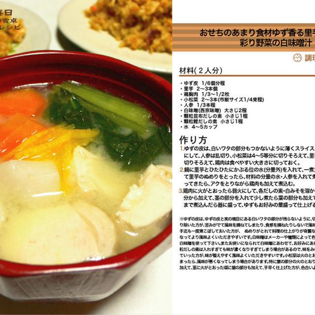 おせちのあまり食材ゆず香る里芋と鶏肉と彩り野菜の白味噌汁 汁物料理 -Recipe No.1297-