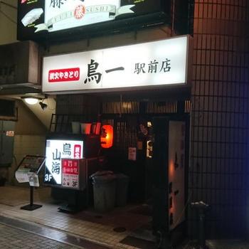 品川港南口・鳥一 駅前店、ざっくり注文してしっかり飲む居酒屋