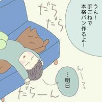 ★レシピブログ★日清全粒粉パン用★オンラインイベントに参加しました★全粒粉クッキーのレシピ付き!