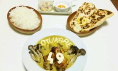 ゆうべのご飯~今日で48~