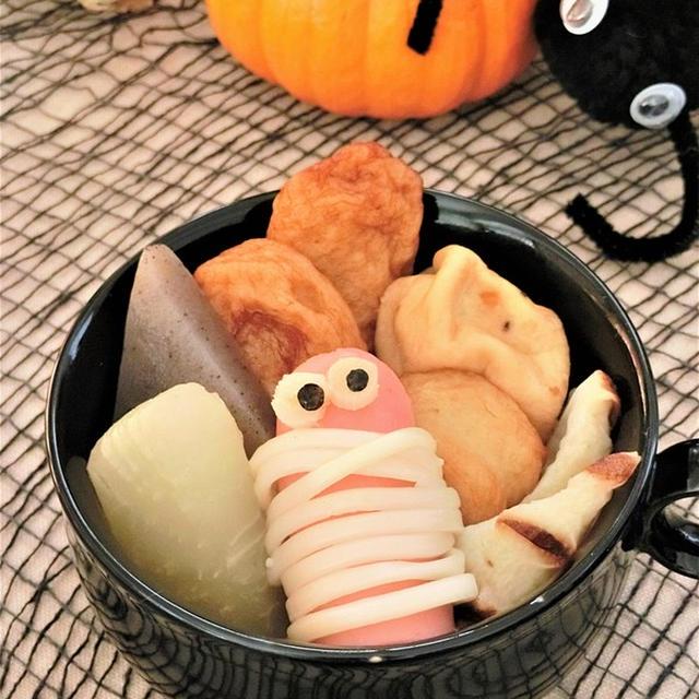 和食でハロウィン★かわいいミイラちゃん入りおでん