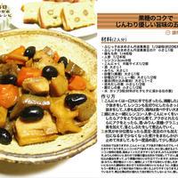 黒糖のコクでじんわり優しい旨味の五目黒豆 -Recipe No.1059-