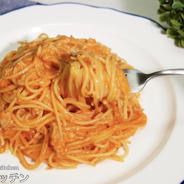 レンジで簡単 トマト缶も生クリームも不要 お家にあるもので ツナのトマトクリームパスタ の作り方 By てぬキッチンさん レシピブログ 料理ブログのレシピ満載