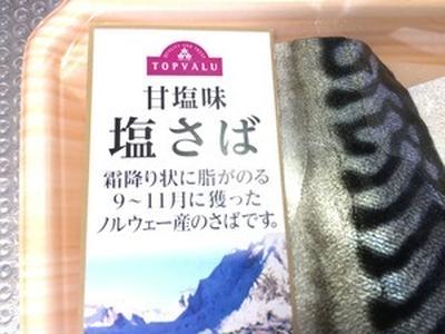 【検証】激ウマの鯖サンドを作る3つのコツとは!?