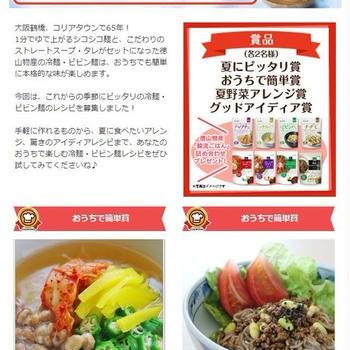 徳山物産 夏のおうち冷麺&ピビン麺レシピコンテストで入賞♪