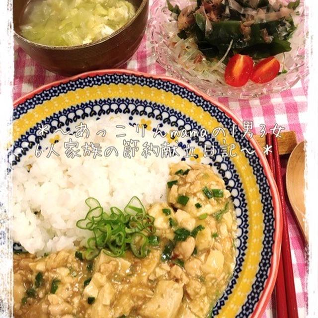 *アメトピ掲載* と、[87円]むね肉であっさり麻婆豆腐の献立