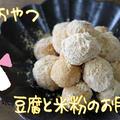 【みーくんと一緒】簡単おやつ♪豆腐と米粉でお月見団子(きな粉団子) by Nigiricco*さん