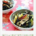 ☆柚子こしょう香るさつま芋入り五目ひじき煮☆ by Ayaさん