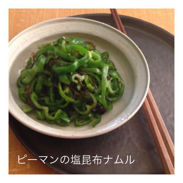 【レンジで簡単.ソク飯レシピ】 ピーマンの塩昆布ナムル