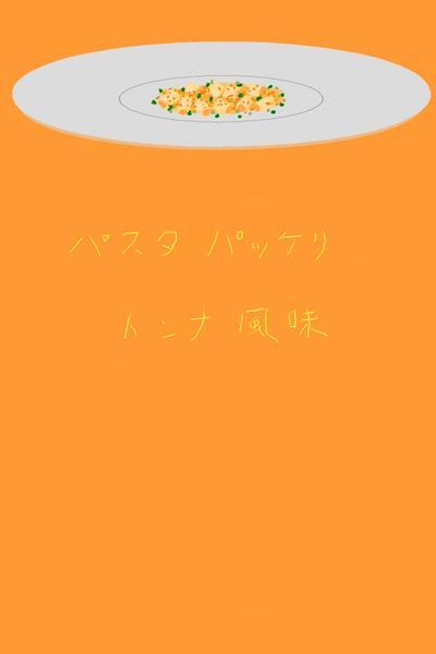 パスタ パッケリ トンナ風味