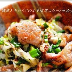おつまみに最高!やみつき必至の「鶏皮炒め」レシピ5選