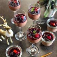 クリスマスにもグラススィーツ♡濃厚ショコラプリン、ベリーソース添え