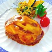 ハロウィンおばけの煮込みチーズハンバーグ