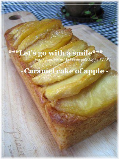 リンゴのカラメルケーキ。