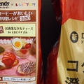 AGF Blendyレギュラーコーヒーの商品パッケージ【お洒落なタルティーヌ 】 by とまとママさん