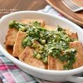 フライパンで焼くだけ 厚揚げ豆腐とにらの香味ソースレシピ