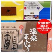 レスキュー ♪北海道お土産お菓子セット