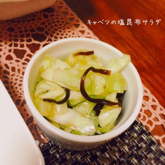 キャベツの塩昆布サラダ