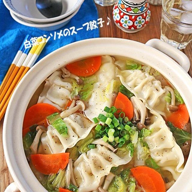野菜たっぷりヘルシー♪15分で簡単!白菜のコンソメスープ餃子!