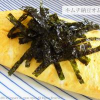キムチ納豆オムレツ
