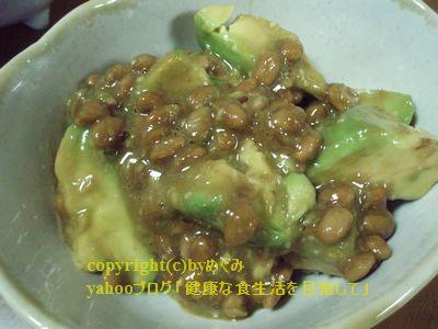 アボカドと納豆のワサビ醤油和え