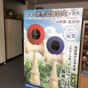 けん玉生産量日本一って山形長井ってご存知でした?