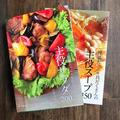 【重版出来】「野菜と栄養たっぷりな具だくさんの主役サラダ200」重版となりました!
