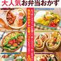 祝!!「レシピブログの大人気お弁当おかず」 掲載されました。