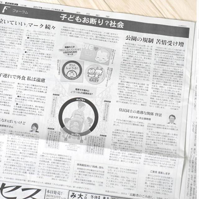 【またまた新聞に掲載いただきました】