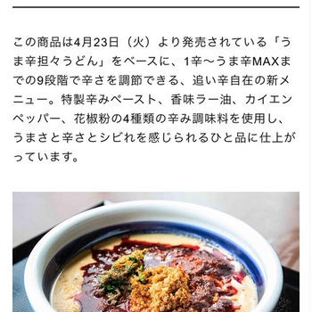 macaroni 「丸亀製麺に100辛の衝撃!」