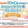 大和証券のiDeCo資料請求でアマゾンギフト200円くれます