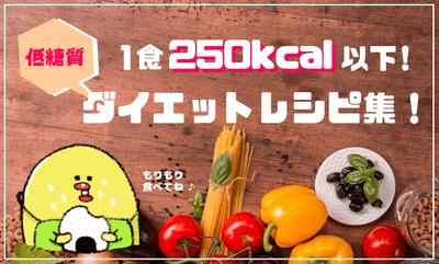 食って大切!250kcal以下の低カロリーダイエットレシピ集(厳選43品)