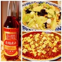 古超老酒&おうち中華♪ Laojiu & Chicken Dumplings