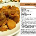 里芋と豚ばらと大根の煮物 煮物料理 -Recipe No.1128- by *nob*さん
