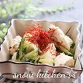 くずし豆腐の中華和え☆ & クックパッド人気検索でトップ10入り♪