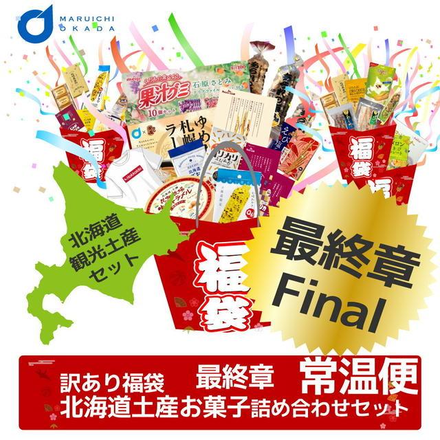 【お取り寄せ】コロナ支援♪最終章北海道お土産お菓子福袋 #フードロス #食品ロス