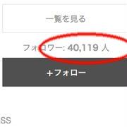4万人のみなさまへのありがとう