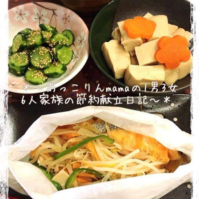 [149円]鮭と野菜のレンジ蒸し献立
