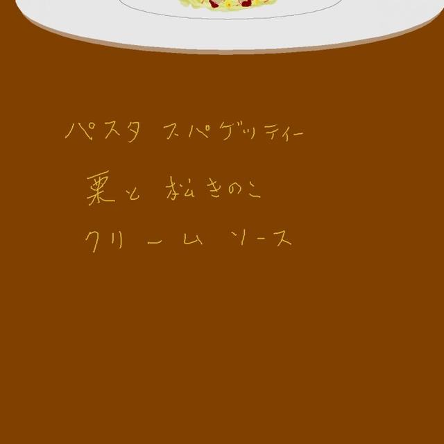 パスタ スパゲッティ 栗と松きのこ クリームソース