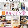 予約スタート! 日本で唯一の生活情報投稿サイト 「暮らしニスタ」から待望のムックが発売!