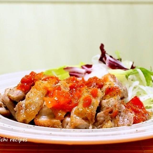 ふんわりジューシー「鶏肉のソテー(簡単トマトソース)」&残ったトマトソースでもう一品